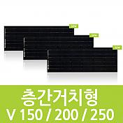 층간거치형 V150/200/250