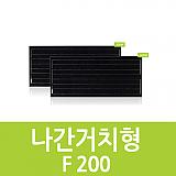 난간거치형 F200