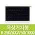 옥상거치형 R250/500/750/1000