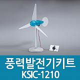 풍력발전기키트(교육용)