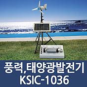 풍력, 태양광발전기(친환경에너지)